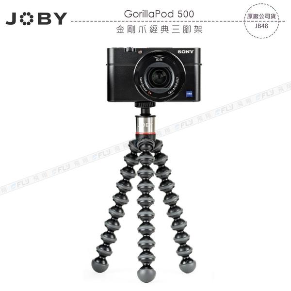 《飛翔3C》JOBY GorillaPod 500 金剛爪經典三腳架〔公司貨〕JB48 相機迷你座 手持自拍桿