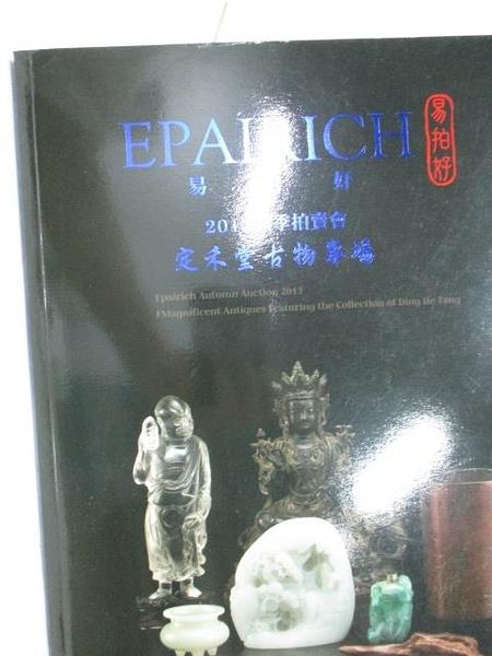 【書寶二手書T8/收藏_DSM】Epairich_Fmagnificent Antiques Featuring…定禾堂古物專場