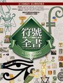 (二手書)符號全書:解讀1001種圖文象徵