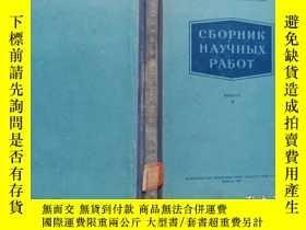 二手書博民逛書店白俄羅斯科學院物理有機化學研究所著集罕見第9冊Y302069 出版1961