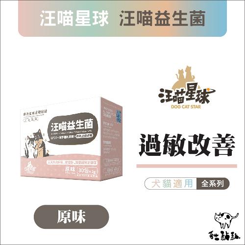 汪喵星球〔汪喵益生菌,過敏改善,原味,2g/30包〕  產地:台灣