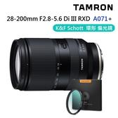 【分期零利率 】3C LiFe TAMRON 28-200mm F2.8-5.6 Di III RXD A071+ KF SCHOTT CPL 環形偏光鏡 (俊毅公司貨)