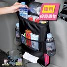 [7-11限今日299免運]汽車椅背置物...