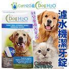 【培菓平價寵物網】Dog&Cat》H2O有氧濾水機狗/貓-潔牙錠-8P