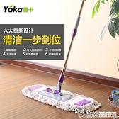 現貨 大號懶人免手洗平板拖把家用木地板拖布墩干濕兩用一拖凈拖地神器