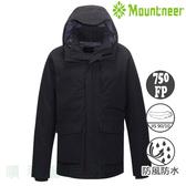 山林MOUNTNEER 男款防水保暖羽絨外套 22J15 黑色 單件式防水 羽絨衣 羽絨大衣 OUTDOOR NICE