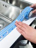 廚房台面水槽防霉防水自粘裝飾窗戶美縫貼馬桶貼條墻角密封條膠帶『小淇嚴選』