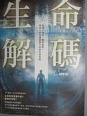 【書寶二手書T1/科學_JLL】生命解碼-從量子物理.數學演算,探索人類意識創造宇宙的生命真相