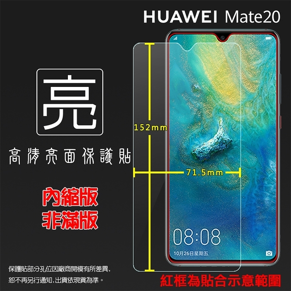 ◆亮面螢幕保護貼 HUAWEI華為 Mate 20 HMA-L29 / Mate 20 Pro LYA-L29 / Mate20 X EVR-L29 保護貼 軟性 亮貼 保護膜