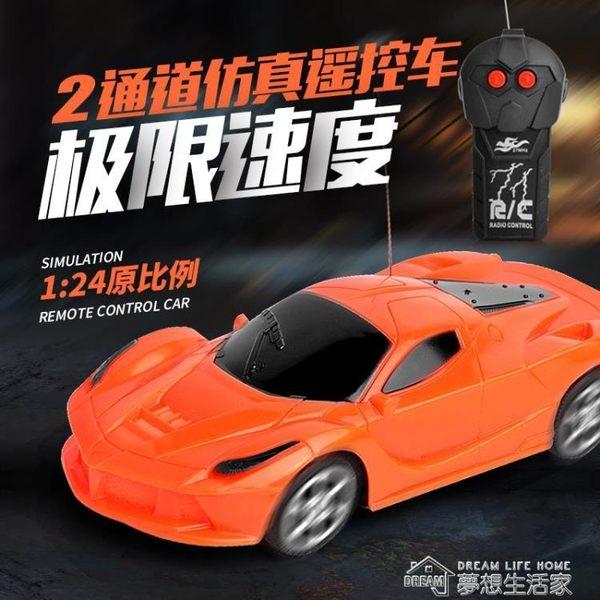 兒童玩具遙控車漂移超大無線蘭博汽車男孩電動賽車模型兩通車玩具YYJ  夢想生活家