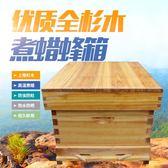 養蜂工具 蜜蜂箱標準中蜂蜂箱煮蠟平箱杉木全套意蜂養蜂工具密峰箱專用【美物居家館】