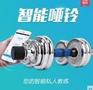 智能啞鈴電鍍20公斤一對男士練臂肌家用運...