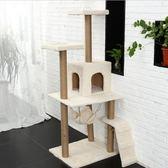 牆角大貓爬架貓抓板貓樹攀登爬架貓抓柱貓用品玩具SSJJG【時尚家居館】