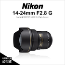 登入禮~4/30 Nikon AF-S 14-24mm F2.8 G ED 國祥公司貨 大三元超廣角鏡 【24期免運費】薪創
