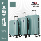 【American Aviator】LON英倫系列-PC亮面耐衝擊輕量行李箱 超值三件組(湖水綠)旅行箱 多色可選