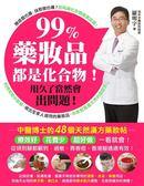 (二手書)99%藥妝品都是化合物!用久了當然會出問題 :中醫博士的48個天然漢方藥..