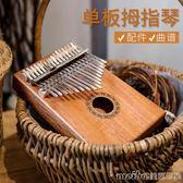 寶利達安德魯17音拇指琴便攜易學不用學口袋樂器卡林巴兒童手指琴 美芭