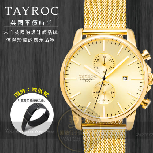 Tayroc英國設計師品牌英倫紳士時尚計時腕錶TXM053公司貨