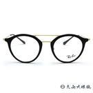 RayBan 雷朋眼鏡 雙槓圓框 近視眼鏡 RB7097 2000 黑-金 久必大眼鏡