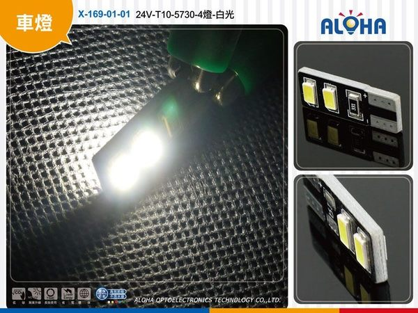 LED汽車改裝 零件批發 24V-T10-5730-4燈-白光 (X-169-01-01)