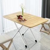 折疊桌 桌子折疊桌家用小戶型簡易小餐桌長方形2人4人宿舍吃飯小桌子戶外【快速出貨八折鉅惠】