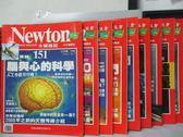 【書寶二手書T5/雜誌期刊_PFW】牛頓_151~159期間_共9本合售_腦與心的科學等
