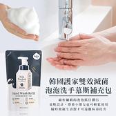 韓國護家雙效滅菌泡泡洗手慕斯補充包250ml