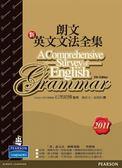 (二手書)朗文新英文文法全集2011