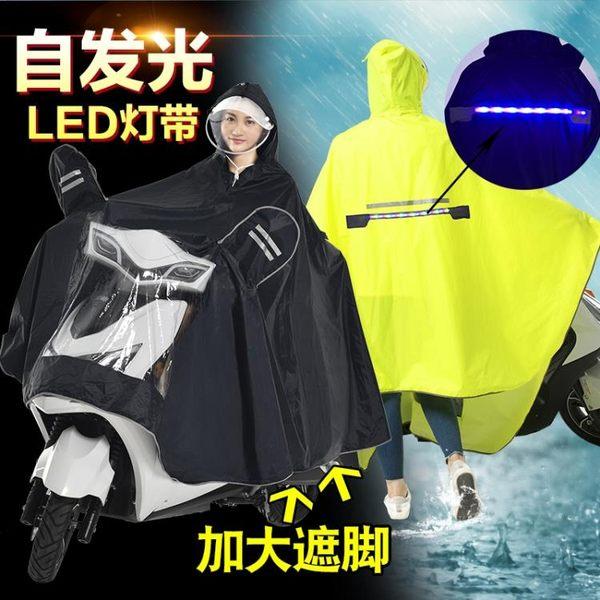 防水自髮光安全電瓶電動車雨衣單人成人夜反光摩托車雨披加大加厚