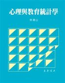 (二手書)心理與教育統計學