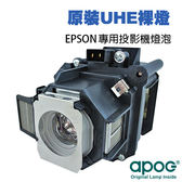 《EPSON  EB-G5450WU/5500/5600/Powerlite 4100/V11H351020/C520XB/450XB/400WU/458XS/H351A》★原裝UHE裸燈★