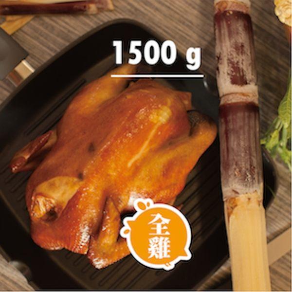 元榆煙燻甘蔗雞-全雞不切