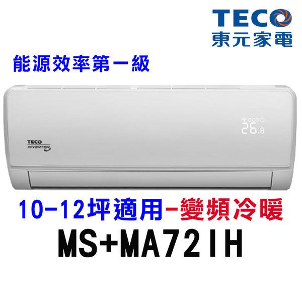 【TECO 東元】10-12坪一級能效雅適變頻冷暖空調 MS72IH-ZR2+MA72IH-ZR2