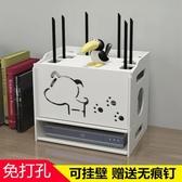 路由器收納盒wifi收納盒電線收納插線板收納盒免打孔機頂盒置物架  HM 雙十二全館免運