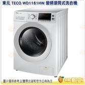 東元 TECO WD1161HW 變頻滾筒式洗衣機 11KG 變頻洗衣機 LED顯示面板 小家庭適用 11公斤