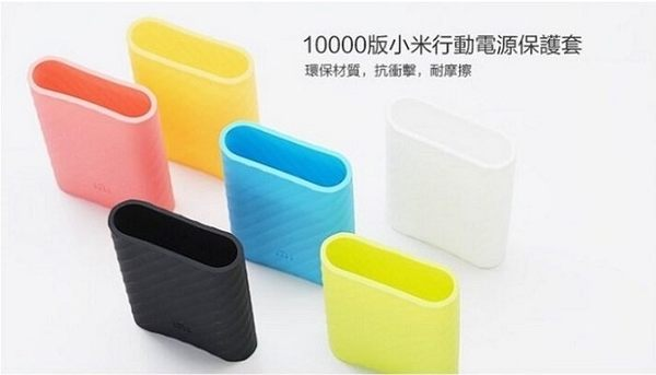 小米 MI Xiaomi 行動電源 保護套 矽膠 TPU 10000mah 行動電源 專用 保護套【采昇通訊】