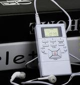 收音機 大學英語四六級收音機便攜式迷你調頻FM學生三級四級聽力考試專用【全館免運限時八折】