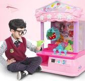 抓娃娃機 小型抓娃娃機公仔夾娃娃機迷你兒童夾公仔機玩具游戲機JD BBJH