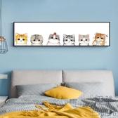 臥室床頭掛畫兒童房狗狗貓咪萌寵動物壁畫客廳裝飾畫【極簡生活】