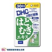 DHC 薏仁精華 30日份/30粒 日本原裝 公司貨 保健食品