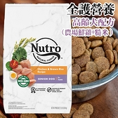 【培菓寵物48H出貨】美士全護營養》高齡犬配方(農場鮮雞+糙米)13lbs