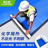 萊仕德屋頂補漏材料抗曬自粘防水卷材彩鋼瓦隔熱油氈堵漏神器膠帶 快速出貨