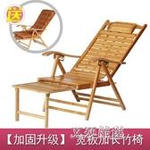折疊躺椅午休椅夏季辦公室休閒椅子老人椅沙灘椅午睡椅靠背【全館免運】