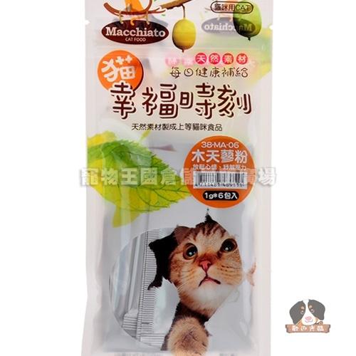 【寵物王國】貓幸福時刻38-MA-06木天蓼果實粉(1g*6包)