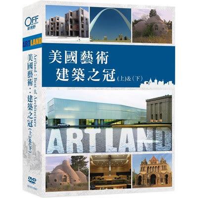 美國藝術:建築之冠(上)&(下)DVD