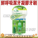 ◆MIX米克斯◆美國Fresh breath鮮呼吸.寵物專用潔牙凝膠+牙刷組