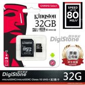 【免運+贈SD收納盒】金士頓 32GB U1 C10  microSDHC R80MB/s 記憶卡(附SD轉卡)X1【原廠公司貨/終身保固】