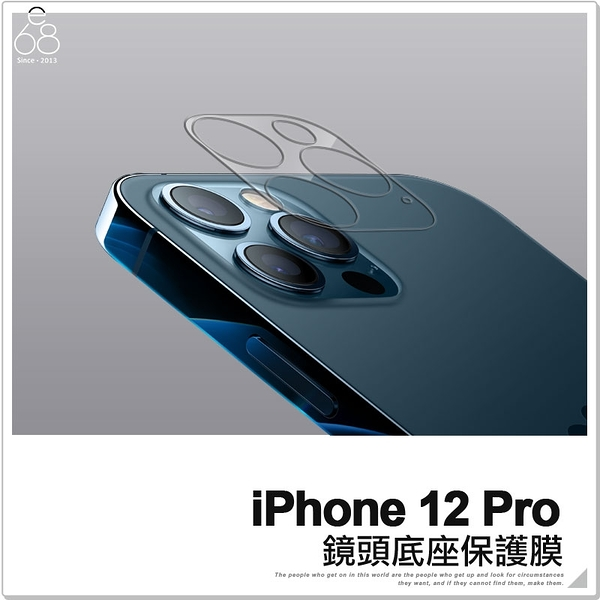 iPhone 12 Pro 鏡頭底座保護貼 手機 鏡頭座背貼 後鏡頭座保護膜 鏡頭底座玻璃貼