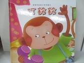 【書寶二手書T7/少年童書_D5G】叮鈴鈴_張晉霖企劃總編