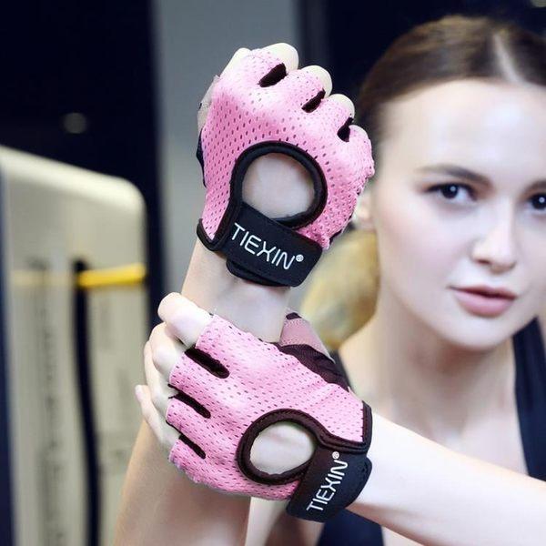 週年慶優惠-健身手套女士薄款護手掌套訓練